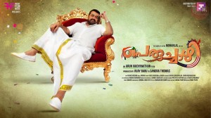 peruchazhi-malayalam-movie-15